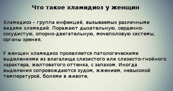 hlamidioz-u-zhenshhin-simptomy