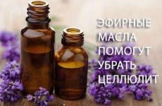 Эфирные масла от целлюлита и растяжек, выбор, эффективные миксы, применение