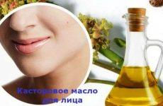 Касторовое масло для кожи лица, применение, отзывы