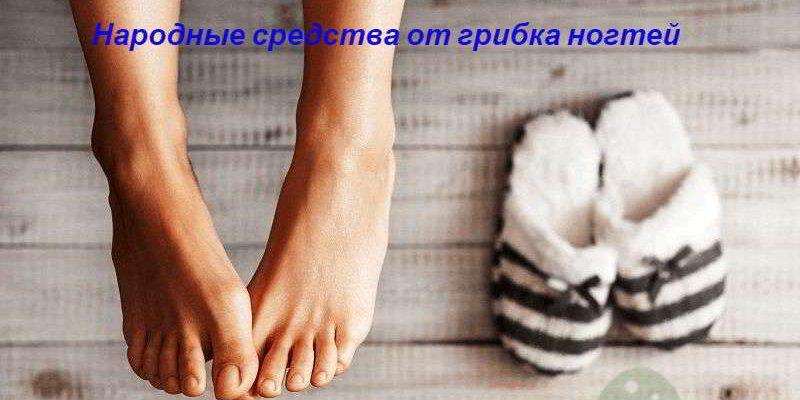 Эффективные народные средства от грибка ногтей на руках и ногах