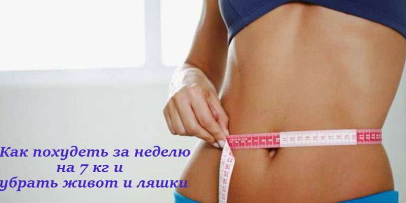 Как за неделю похудеть на 7 кг, убрать ляшки и живот в домашних условиях
