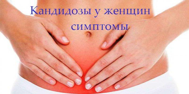 Кандидозы у женщин: виды, причины, симптомы, диагностика, лечение