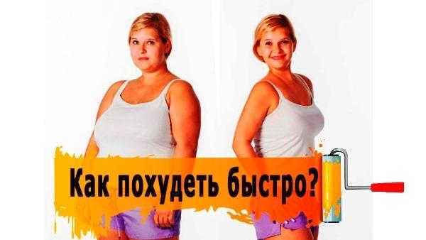 быстро похудеть за неделю на 10 кг