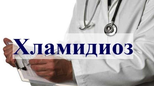 Hlamidioz-u-muzhchin.-Simptomy-i-lechenie