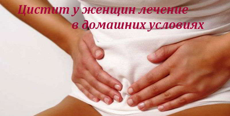 Лечим цистит у женщин в домашних условиях