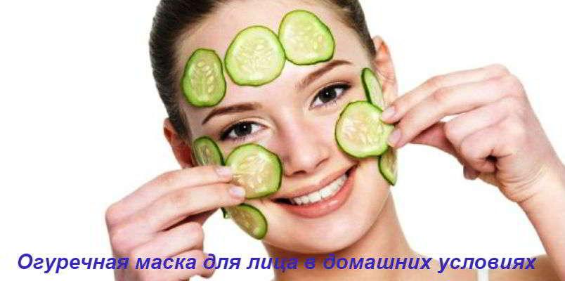 ТОП 7 огуречных домашних масок для всех типов кожи лица