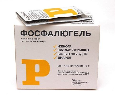 изжога лечение препарат фосфалюгель