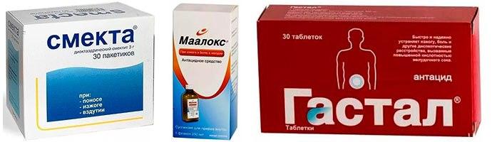 препараты-для-устранения-изжоги-у-беременных