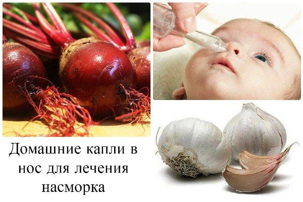 лечение насморка у ребенка народными способами