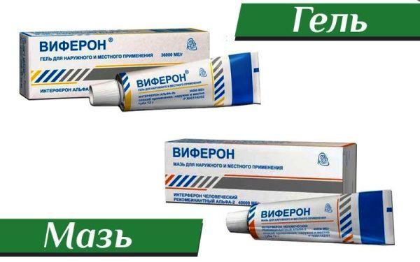 Гель Виферон лечение простуды и гриппа у беременных