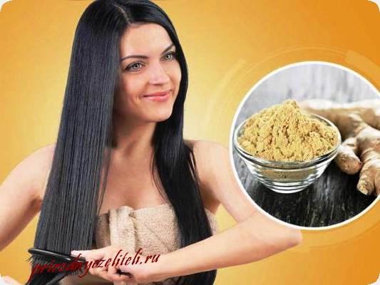 имбирь в косметологии для волос