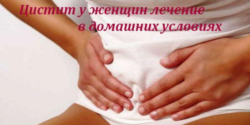 Цистит у женщин быстрое лечение в домашних условиях