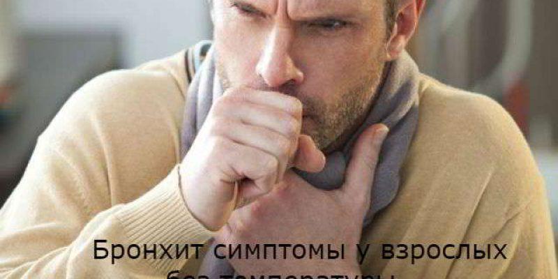 Бронхит у взрослых с кашлем без температуры симптомы