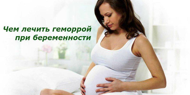 Чем и как лечить геморрой по время беременности