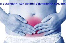 Цистит у женщин: лечение в домашних условиях