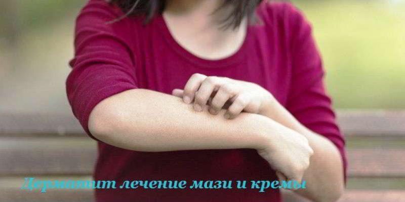 Дерматит: лучшие и недорогие мази и кремы для лечения