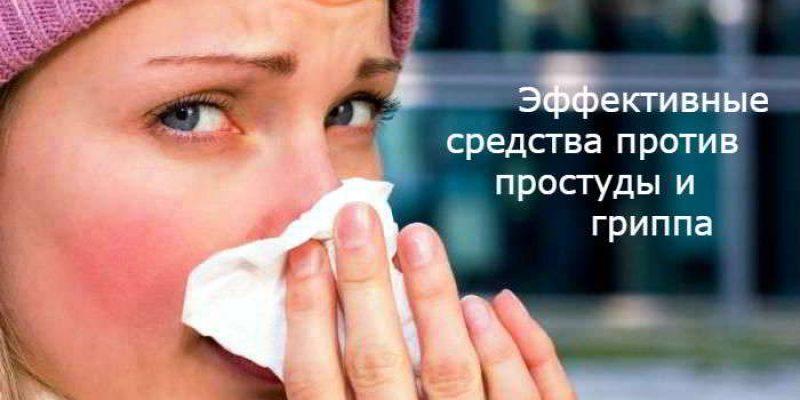 Эффективные и недорогие средства от простуды и гриппа