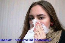 Гайморит – что это за болезнь, причины, симптомы, лечение