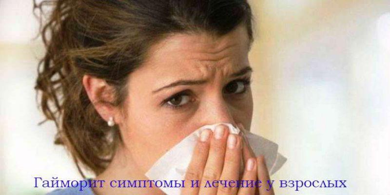 Гайморит у взрослых: формы, симптомы, лечение и проколы