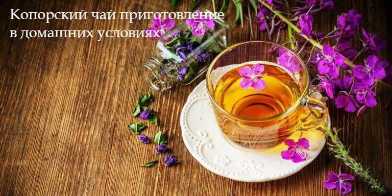 Способы приготовления копорского чая в домашних условиях