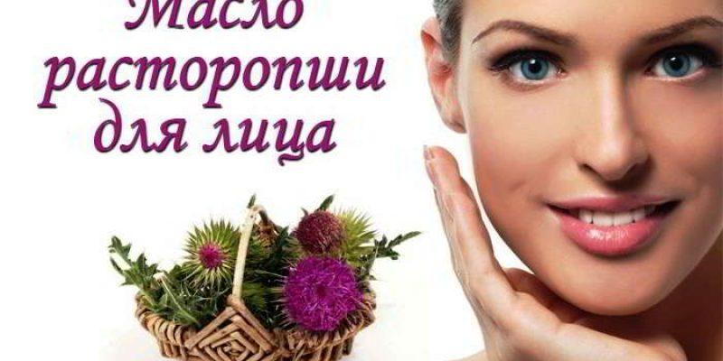 Масло расторопши в уходе за лицом и волосами, рецепты масок, как применять