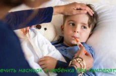 Чем лечить насморк у ребенка без температуры