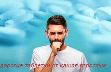 Таблетки от кашля взрослым недорогие, но эффективные