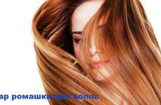 Отвар ромашки для волос как приготовить, польза, отзывы,