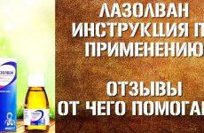 Лазолван: инструкция по применению при сухом кашле, цена препарата