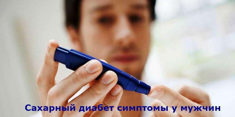 Сахарный диабет у мужчин: симптомы, норма сахара, лечение