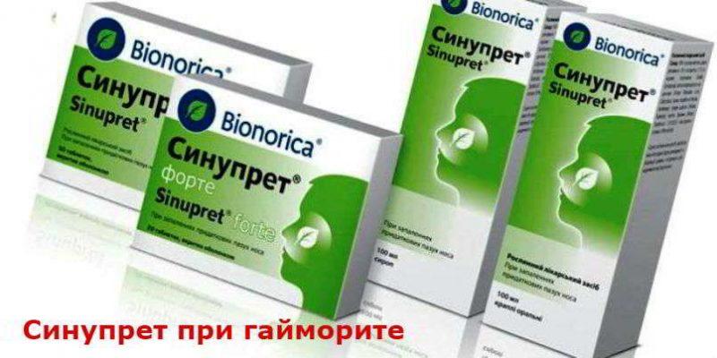 Синупрет: применение при гайморите взрослым и детям