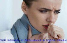 Першение в горле и сухой кашель лечение у взрослых и детей